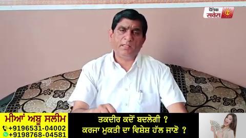 Video- Paid News छापने वाले Punjabi Newspaper का जमकर हुआ विरोध