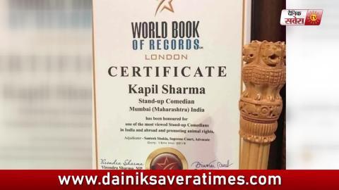 Kapil Sharma Creates World Record In London | Dainik Savera