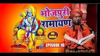 Bhojpuri Ramayan ¦¦ प्रभु श्रीराम कथा भजन और सुमिरन ¦¦Shri Ram Katha   Episode 10