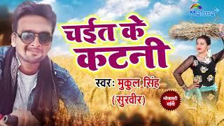 Mukul Singh - चईत के कटनी  -  Bhojpuri Song - Surveer Mahua Plus