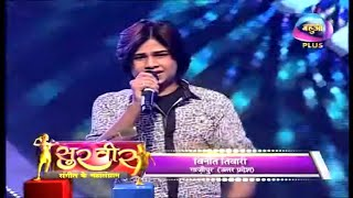 Vinit Tiwari और Chandresh Singh Mukul Live Performance || Surveer Mahua Plus TV Show