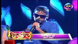 Rohit Dubey और Anamika Tripathi Duet Live Performance || Surveer Mahua Plus  TV Show video - id 361f959c7a35ca - Veblr Mobile