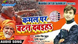 Chandresh Singh Mukul का जनजगृति गीत || कमल पर बटन दबइह || Kamal Par Batan Dabaiha