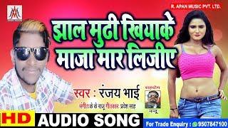 रंजय भाई का ये गाना आग लगा देगा सभी जगह - Jhal Mudhi Khiyake Maza Mar Lijiye - Ranjay Bhai ||
