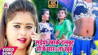 #Bhojpuri का सबसे खतरनाक #VIDEO SONG | Saiya Khake Dalbut| Bhojpuri Romantic Video 2019