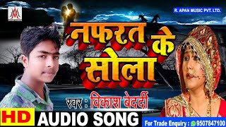 सच्चा प्यार करने वाले इस गाना को जरूर सुने - नफरत के सोला - Nafrat Ke Sola - Vikash Bedardi ||