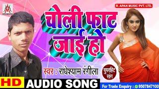 चोली फाट जाइ हो - राधेश्याम रंगीला - Choli Fat Jai Ho - Radheshyam Rangeela - Bhojpuri Song 2019