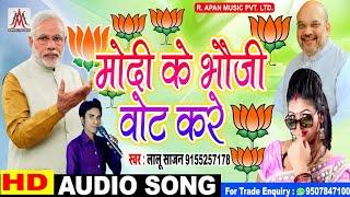 नरेंद्र मोदी के फैन इस गाना को आग की तरह फैला दे - मोदी के भौजी वोट करे - लालू साजन - #Modiagain