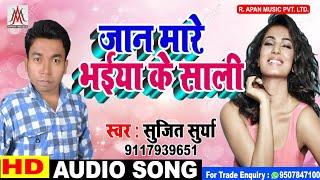 जान मारे भईया के साली - सुजीत सुर्या - Jaan Mare Bhaiya Ke Sali - Sujit Surya - Bhojpuri Song ||