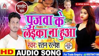 पुजवा के लइका ना हुआ - रतन रत्नेश - Pujwa Ke Laika Na Hua - Ratan Ratnesh - Bhojpuri Song ||