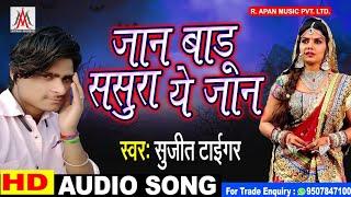 ये गाना सुनते ही अपने प्यार को याद करेंगे - जात बाड़ू ससुरा ये जान - Sujit Tiger - Jaat Badu Sasura Y
