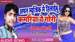 भोजपुरी का सबसे बड़ी हिट Song    Apan Music Me Hilaibu Kamariya Ye Gori   Vikash Bedardi    New Super