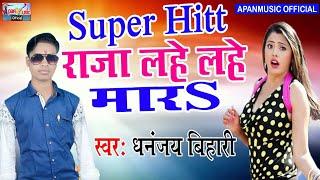 धंनजय धड़कन का सबसे हिट Song - Raja Lahe Lahe Mara - Dhananjay Dharkan - Hitt Bhojpuri Song 2018