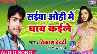 विकाश बेदर्दी का 2018 हिट Song    Saiya Ohi Me Ghav Kaile   Vikash Bedardi    New Superhit Bhojpuri