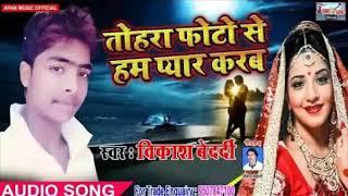 विकाश बेदर्दी का दर्द भरे  Song    Tohara Photo Se Hum Pyar Karab   Vikash Bedardi    New Superhit