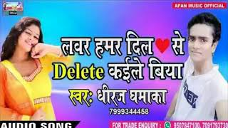 धीरज धमाका का दर्द भरे Song   Love Hamar Dil Se Delete Kaile Biya    Dheeraj Dhamaka   New Hit