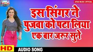 इस सिंगर ने पुजवा को पटा लिया एक बार जरूर सुने    Pujwa Ko Patayenge    Lalu Sajan