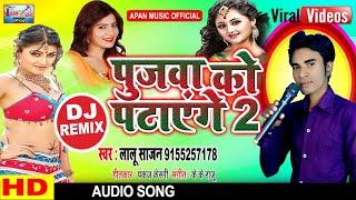Dj Remix Song    पुजवा को पटाएँगे    लालू साजन    Pujwa Ko Patayenge     Lalu Sajan