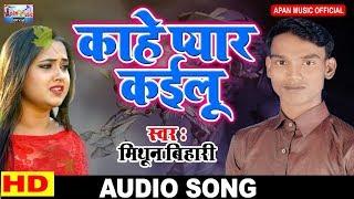 मिथुन बिहारी का रुला देने वाला गाना    kahe pyar kailu    Mithun Bihari   