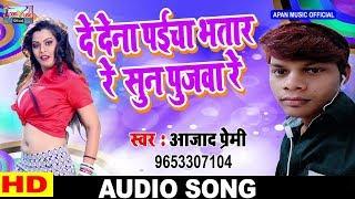 पुजवा के लिए स्पेशल गाना    Dede Na Paicha Bhatar Re Sun Pujwa Re   Ajad paremi   