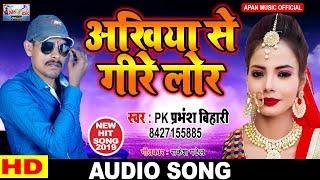 PK प्रभंश बिहारी का दर्द भरा गाना || Aankhiya se Gire Lor || PK Prabhansh Bihari ||