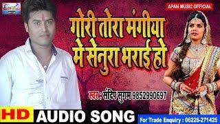एक दीवाना का ब्यान सुनिये || Gori Tohar Mangiya me Senura bhrai ho || Sandip sugam ||
