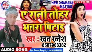 2019 का नया सबसे हिट धमाका - Ye Rani Tohar Bhatara Pitai - Ratan Ratnesh - Bhojpuri Hit Song