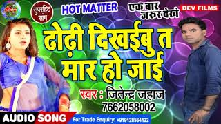 Dhodhi Dikhaibi Ta Mar Ho Jai - Jitendra Jahaaj || Dev Films ||