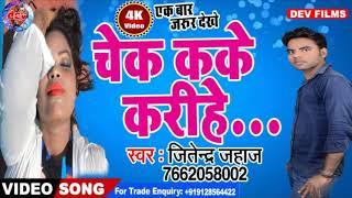 भोजपुरी का एक और खतरनाक सांग - चेक कके करीहे - Jitendra Jahaaj || Dev Films ||