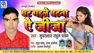 Superhit का New भोजपुरी Arkestra Song 2019   घट गइले घटना ऐ जीजा   Rahul Pandey   Popular New Song