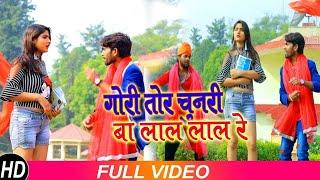 Bicky Babbua (2019) का सबसे Hits #Video Song | Gori Tor Chunri | लाल लाल रे | Bhojpuri New VideoSong