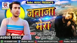आगया दिल को छूने वाला #बेवफाई गीत | Bhanu Pratap Singh | जनाजा मेरा (Janaja Mera) | New SadSong 2019