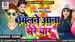 "आगया Antara Singh ""Priyanka"" & Pramod Pradeshi का New Song | मिलने आना मेरे यार | Bhojpuri Hits Song"