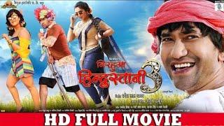 #DineshLalYadav & #SubhiSharma की नई मूवी | #NirhuaHindustani3 | #BhojpuriMovie #NewMovieBhojpuri