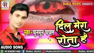 2019 का सबसे बड़ा Superhit #Sad Song | Dil Mera Rota Hai | Chunmun Chanchal | Bhojpuri #New Sad Song