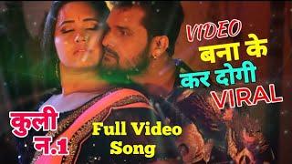 #Khesarilal का New #Song 2019 | Video #Banake Kar Degi #Viral | Dj #Remix | #VideoBanakeKarDegiViral