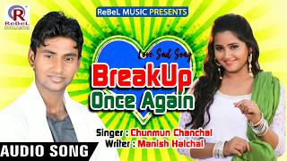 Chunmun Chanchal का New भोजपुरी #Cover Song | Breakup Once Again | Bhojpuri #Hits Song 2019