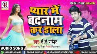 KK Pandit का सदाबहार #Sad Song 2019    प्यार में बदनाम कर डाला   Badnam Kar Dala   Bhojpuri Sad Song
