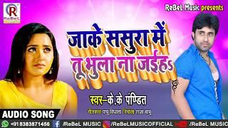 जाके ससुरा में तू भुला जईह - (Sad Song) - Kk Pandit का सदाबहार #दर्दभरा Bhojpuri #Sad Song 2019