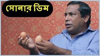 Mosharraf Karim Bangla Natok 2018 | সোনার ডিম Comedy Natok SONAR DIM | Funny Natok Bangladesh