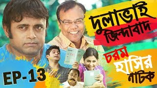 Bangla natok a k m hasan new | Bangla Natok 2018 | AKM Hasan Natok | Dulavai Zindabad | Episode 13