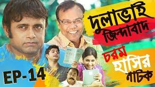 Bangla natok a k m hasan new | Bangla Natok 2018 | AKM Hasan Natok | Dulavai Zindabad | Episode 14