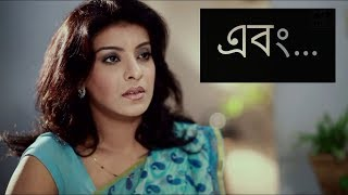 Popular Bangla Natok 2018 | Ebong | এবং | Sadia Islam Mou | Sahadat Hossain | Bangladeshi Drama