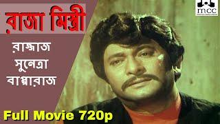 Bangla Full Movie : Raja Mistri রাজা মিস্ত্রি | Razzak | Rozina | Bapparaj | Sunetra | Old Movies