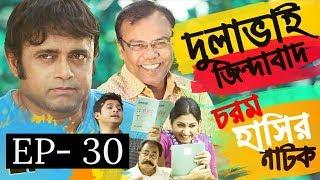 Bangla Natok 2018 | Comedy Natok 2018 | Akhomo Hasan | Babu | Niloy | Dulavai Zindabad | Episode 30