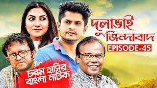 Bangla Natok 2019 | Comedy Natok 2019 | Akhomo Hasan | Babu | Niloy | Dulavai Zindabad | Episode 45