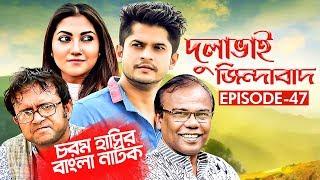 Bangla Natok 2019 | Comedy Natok 2019 | Akhomo Hasan | Babu | Niloy | Dulavai Zindabad | Episode 47
