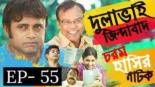 Bangla Natok 2019 | Comedy Natok 2019 | Akhomo Hasan | Babu | Niloy | Dulavai Zindabad | Episode 55