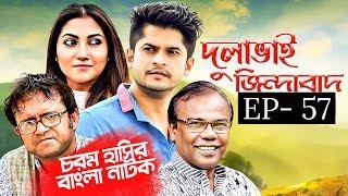 Bangla Natok 2019 | Comedy Natok 2019 | Akhomo Hasan | Babu | Niloy | Dulavai Zindabad | Episode 57
