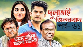 Bangla Natok 2019 | Comedy Natok 2019 | Akhomo Hasan | Babu | Niloy | Dulavai Zindabad | Episode 61